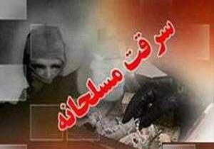 4480069 191 دزدی مسلحانه از بانكی در تهران در كمال خونسردی