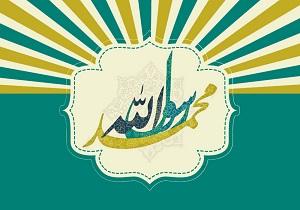 دانلود گلچین مدیحهسرایی و سرودهای مبعث پیامبر اکرم(ص)