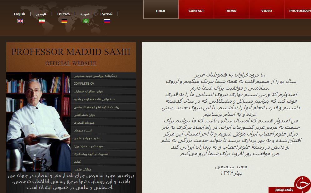 پرفسور سمیعی در ایران هم در دسترس نیست!