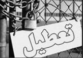 باشگاه خبرنگاران -شریانهای واحدهای تولیدی در انتظار