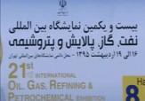 باشگاه خبرنگاران -نفت ایران با تخفیف ویژه فروخته نمی شود + فیلم
