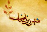 باشگاه خبرنگاران -اوقات شرعی ماه مبارک رمضان ٩۵ چگونه خواهد بود؟!