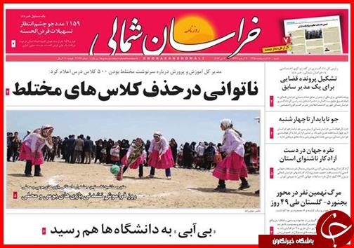 صفحه نخست روزنامه استانها شنبه 18 اردیبهشت ماه