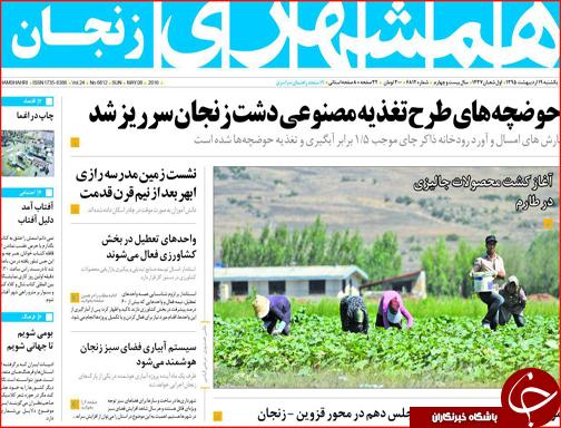 صفحه نخست روزنامه استانها یک شنبه 19 اردیبهشت ماه