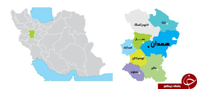 معرفی استان همدان در یک نگاه