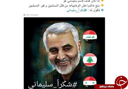 غوغای کاربران عرب در تشکر از «سردار سلیمانی» +تصاویر
