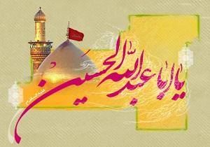 نام مبارک امام حسین(ع) در تورات و انجیل