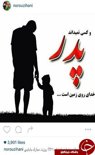 تبریک متفاوت هانی نوروزی به مناسبت روز پدر