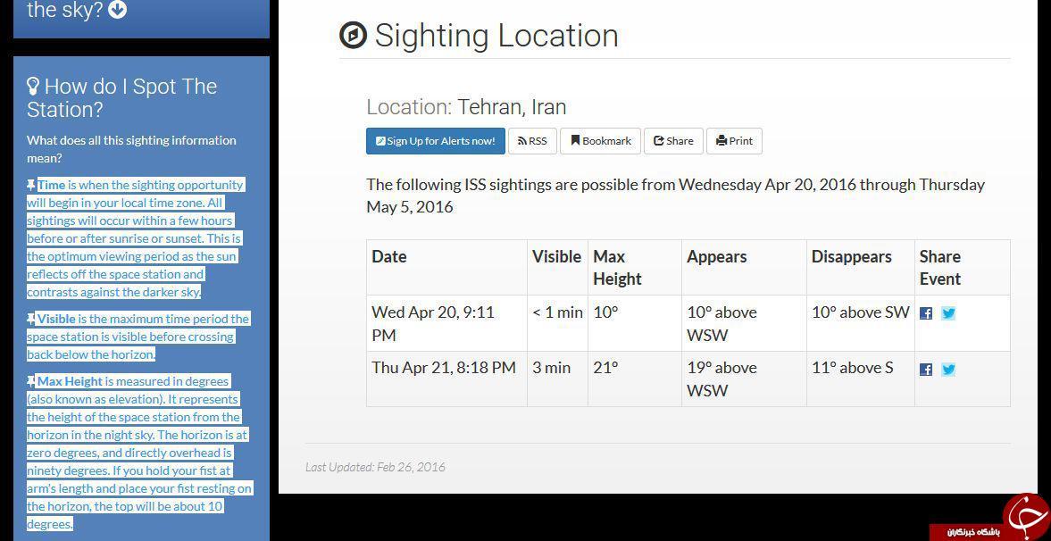 امشب، ایستگاه فضایی ناسا در آسمان ایران/ایستگاه فضایی را ساعت 20:18 بدون تلسکوپ ببینید