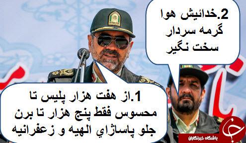 ظریف بازیگر سلام بمبئی/سفر روحانی و گشت ارشاد/5000 هزار پلیس نامحسوس فقط بالاشهر