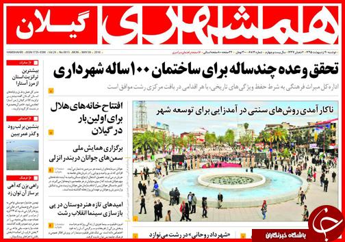 صفحه نخست روزنامه استانها دوشنبه 20 اردیبهشت ماه