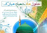 باشگاه خبرنگاران -متن تبریک حلول ماه شعبان