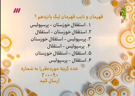 گزارش برنامه 90؛ گل مردود تراکتورسازی به استقلال و انتقاد از زیرپیراهن تیم ملی!