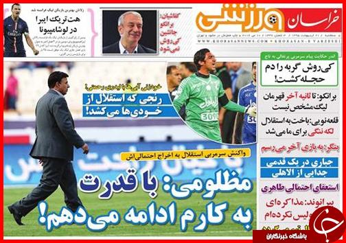 صفحه نخست روزنامه استانها سه شنبه 21 اردیبهشت ماه