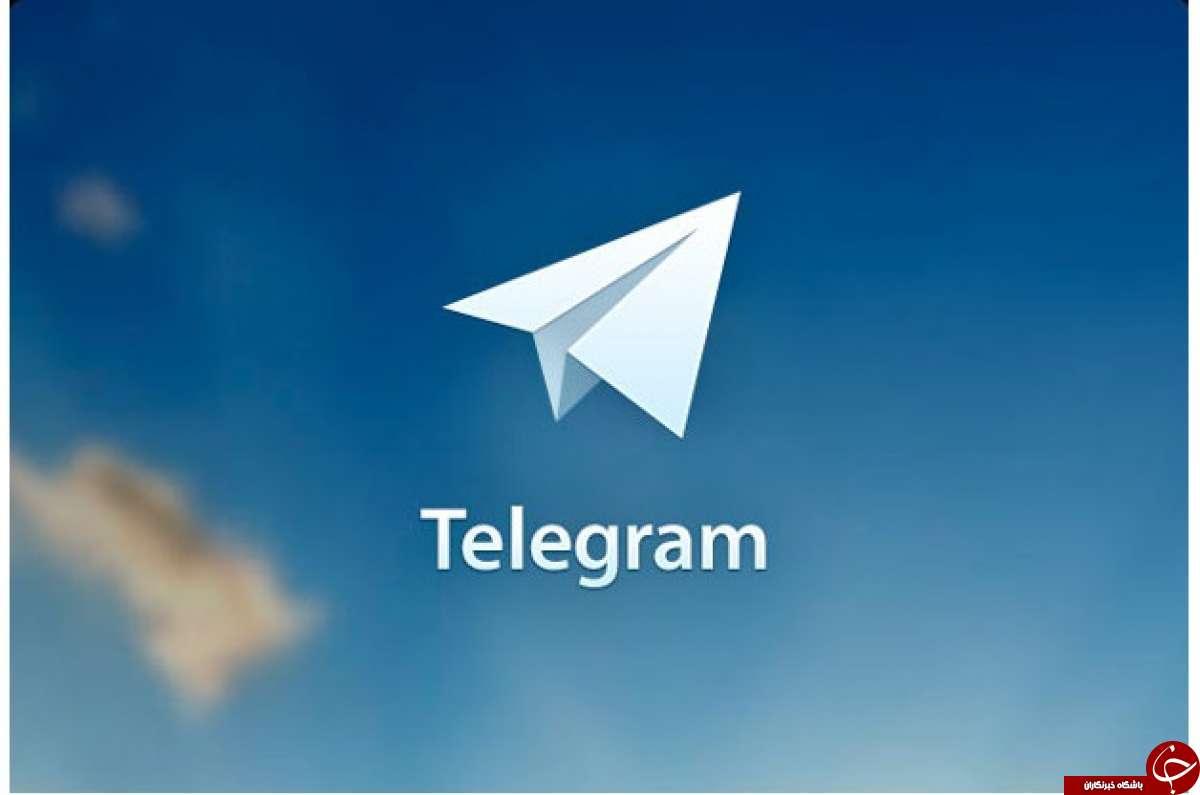 در کمتر از 5 دقیقه از ریپورت تلگرام خارج شوید + راهکار