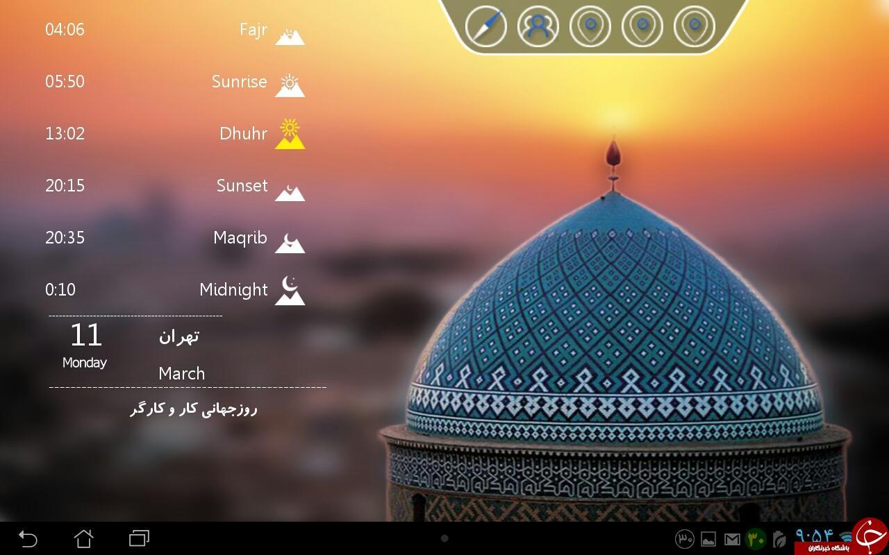 اولین نرم افزار اذان گوی فارسی در اپ استور اپل + دانلود