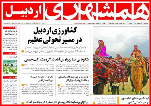 صفحه نخست روزنامه های خوزستان چهار شنبه 22 فروردین