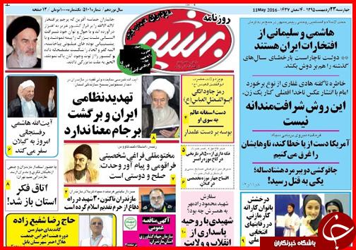 صفحه نخست روزنامه استان ها چهار شنبه 22 اردیبهشت