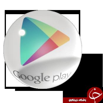 از رازهای google play سر دربیاورید + آموزش