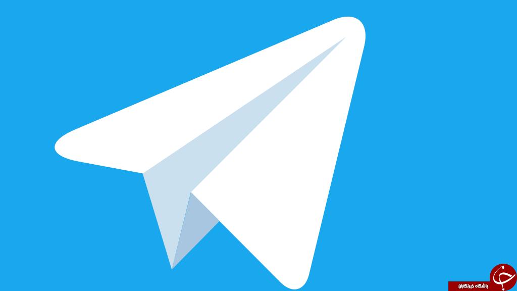 خواندن پیام های تلگرام با