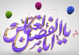 باشگاه خبرنگاران -متن تبریک ولادت حضرت ابوالفضل (ع)
