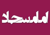 باشگاه خبرنگاران -متن تبریک ولادت امام سجاد (ع)