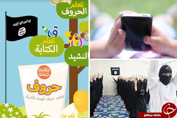 میم مثل موشک! نرمافزار آموزش زبان عربی داعش برای کودکان +تصاویر