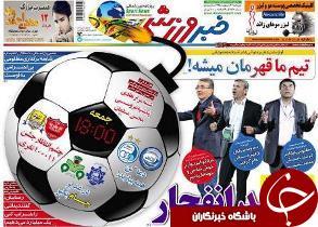 تصاویر نیم صفحه روزنامه های ورزشی 23 اردیبهشت 95