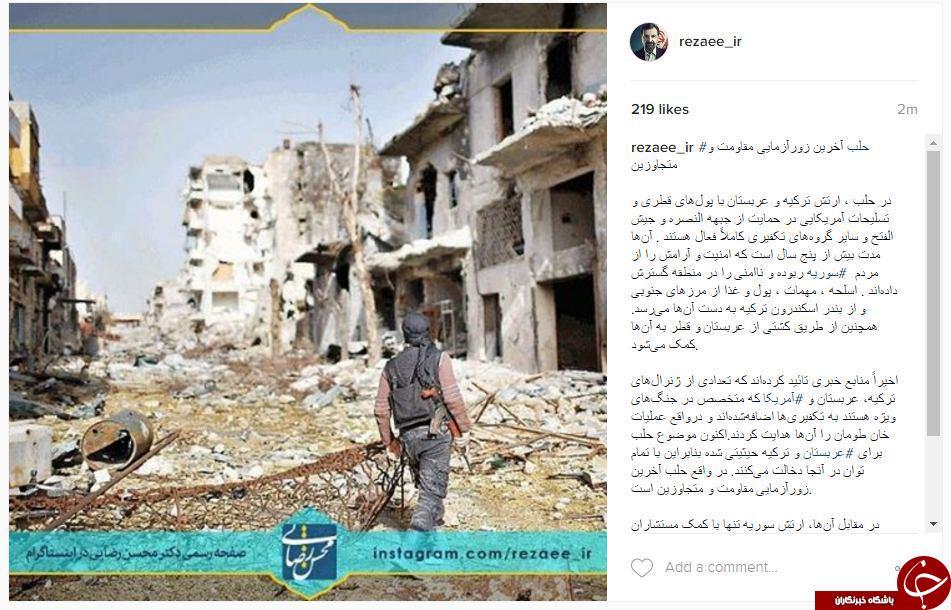 حلب آخرین زورآزمایی نیروهای مقاومت و متجاوزين+اینستاپست
