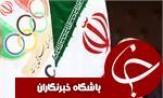 رئیس کنفدراسیون ورزشهای المپیکی آلمان به ایران می آید