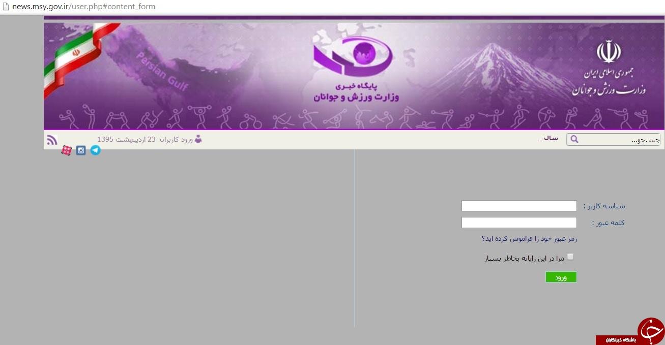 بیانیه وزارت ورزش و جوانان ناپدید شد/ ازمصادره گوشی همراه و سوء مدیریت تا ابهامات یک فدراسیون