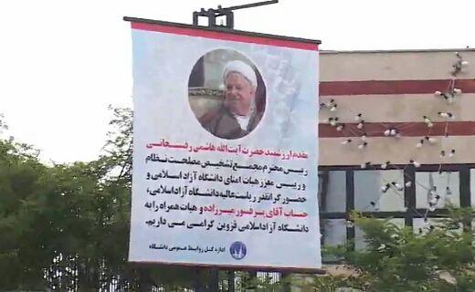 تجمع دانشجویان در اعتراض به سفر هاشمی به قزوین + تصاویر