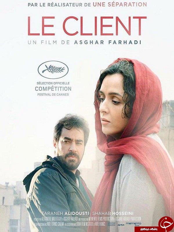 اولین تیزر سینمایی فروشنده در جشنواره فیلم کن +عکس