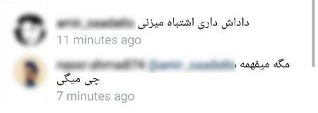 شوخی کاربران ایرانی با رونالدو در اینستاگرام +عکس