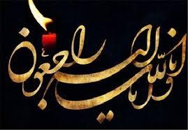 پیام تسلیت سیدعیسی حسینی مزاری به مناسبت درگذشت صبیه ارشد آیت الله حجت(ره)