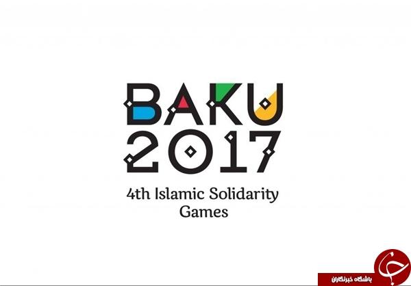 رونمایی از لوگوی بازیهای کشورهای اسلامی