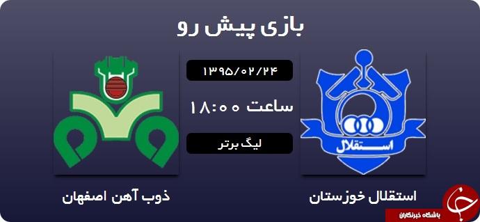 لحظه به لحظه با دیدار استقلال خوزستان و ذوب آهن