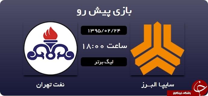 لحظه به لحظه با دیدار سایپا و نفت تهران