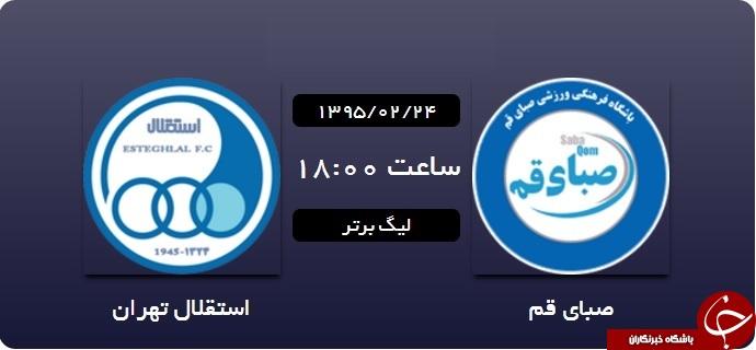 پرسپولیس 0-0 راه آهن/استقلال خوزستان 2-0 ذوب آهن/صبا 1-1 استقلال تهران+فیلم و حاشیه