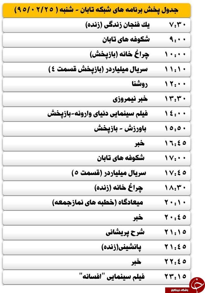 برنامه های صدا وسیمای مرکز یزد