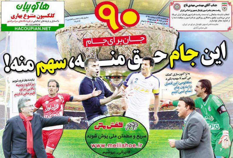 تصاویر نیم صفحه روزنامه های ورزشی 25 اردیبهشت؛