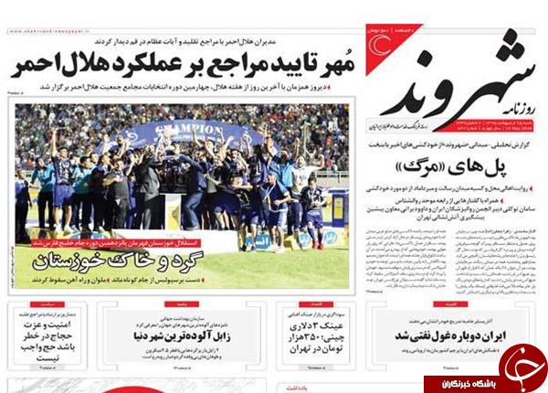 از انگشت نگاری مسئولان ایرانی در عربستان تا بازی دو سر برد لاریجانی!