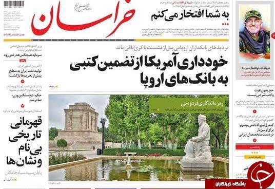 از بازی دو سر برد لاریجانی تا انگشت نگاری از مسئولان ایرانی در عربستان