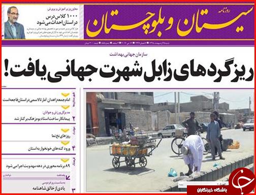 صفحه نخست روزنامه استانها شنبه 25 اردیبهشت ماه