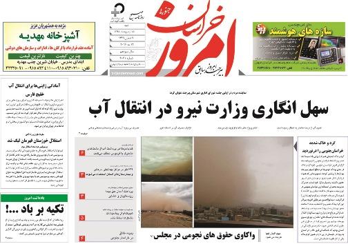 صفحه نخست روزنامه های استان/25 اردیبهشت ماه