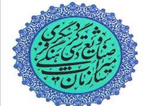 مشهد،ميزبان نخستین گردهمايي مشاوران امور بانوان ادارات ميراث فرهنگي سراسر كشور