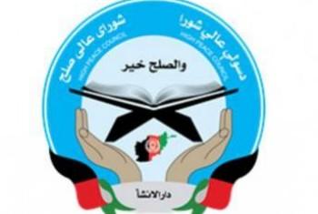 مذاکرات صلح با حزب اسلامی روز یکشنبه نهایی میشود