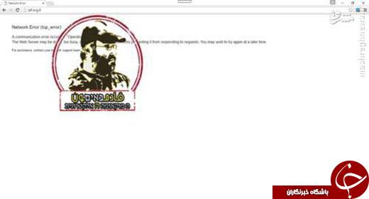 هک سایت موساد توسط گروه «القادمون» +تصاویر