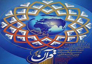 امین زندگانی امروز به تماشای مسابقات قرآن میرود