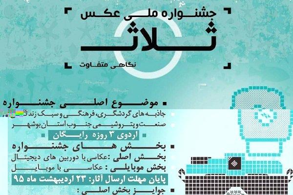 درخشش عکاس همدانی در جشنواره ملی عکس ثلاث